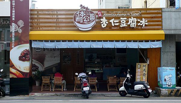 Almond Ice Shavings in Tainan on Qingnian Road